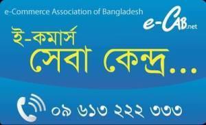 e-cab sheba